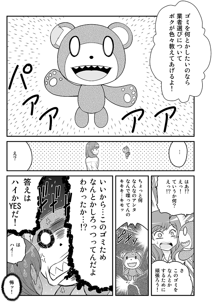 漫画4ページ目