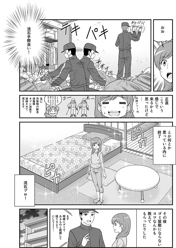 漫画7ページ目