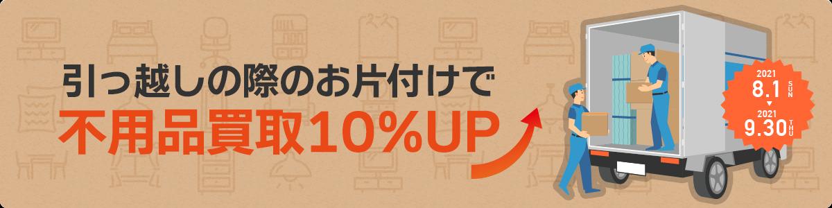 引っ越しの際のお片付けで不用品買取10%UP