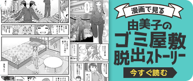 漫画で見る 由美子のゴミ屋敷脱出ストーリー