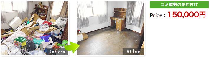 trash-room-cleanup15