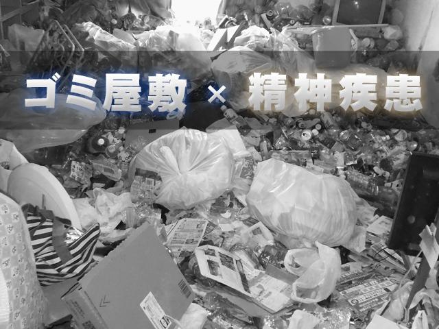 ゴミ屋敷と精神疾患