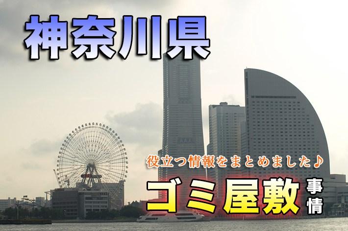 神奈川県のゴミ屋敷事情とは?事例やオススメ清掃業者の紹介