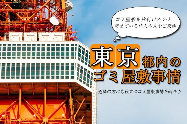 トラブル事例や条例から見る「東京都内のゴミ屋敷事情」