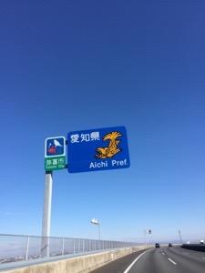 三重県へお見積り〜