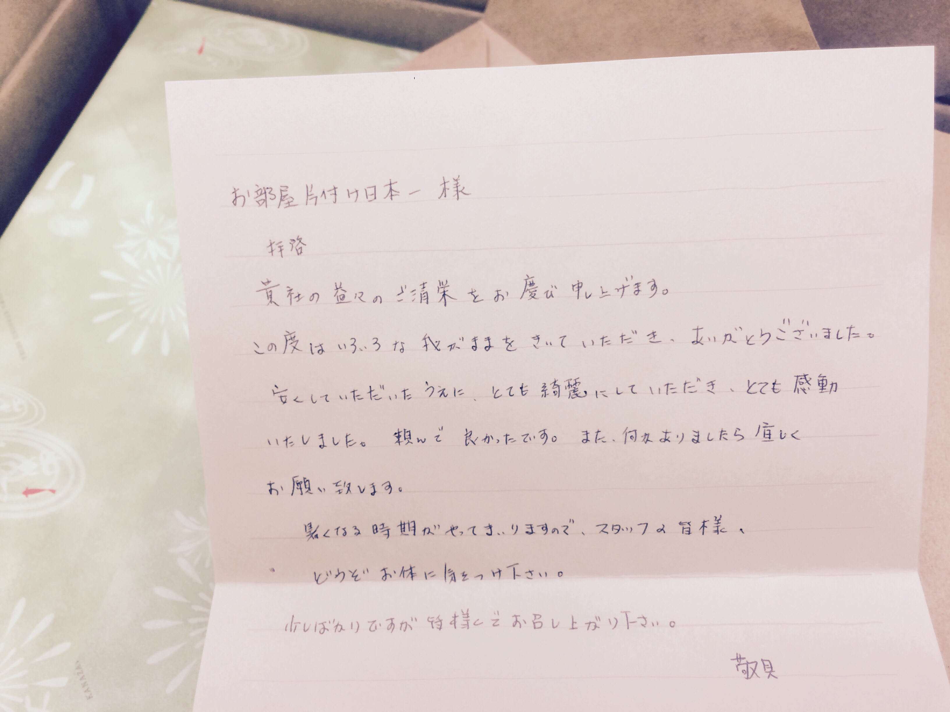 お客様より感謝のお手紙..