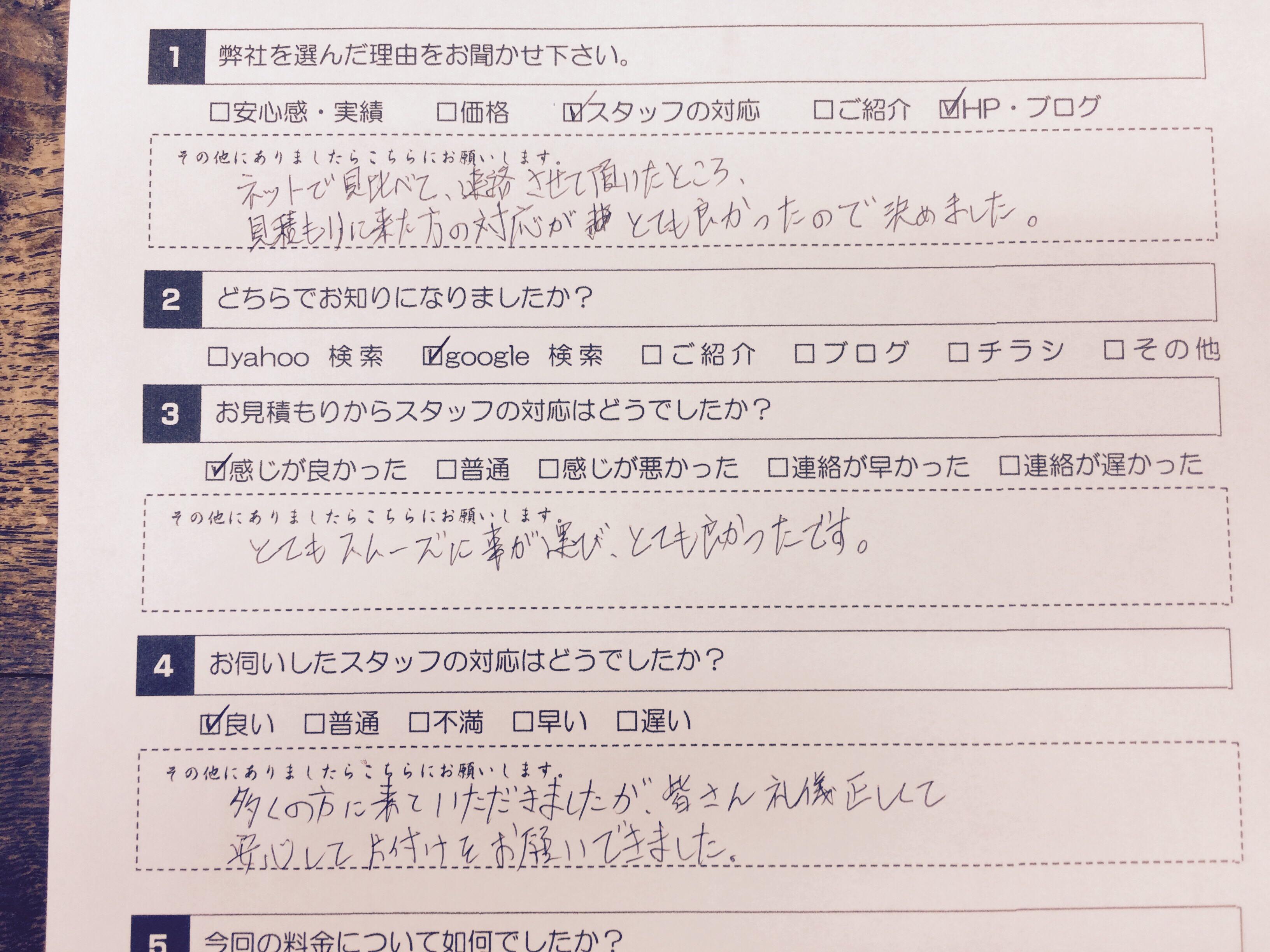 アンケート直送便!