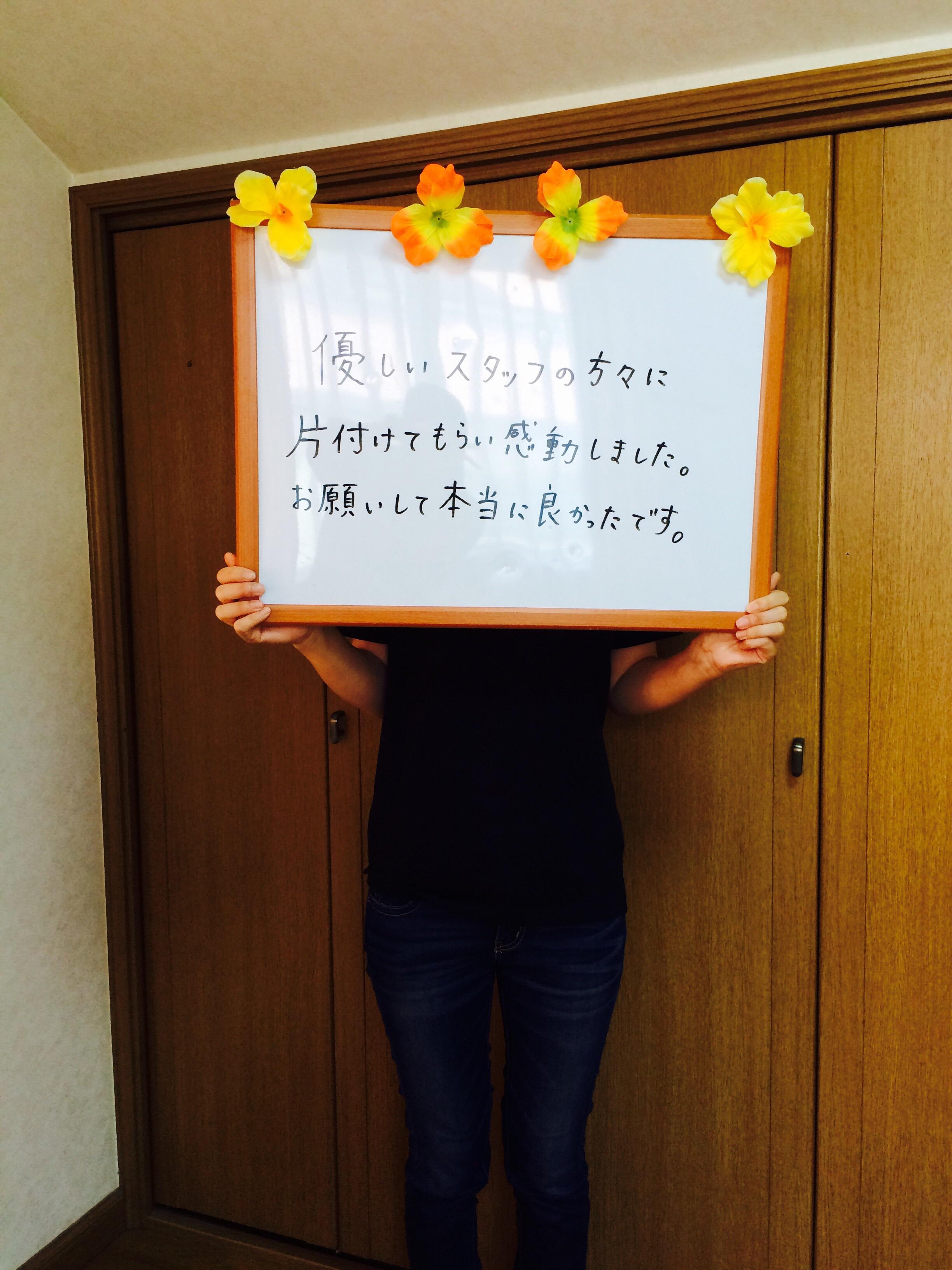 女性も安心、お部屋片付け日本一^_^